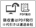 領収書PDF発行アイコン