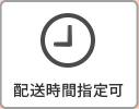 時間指定可能アイコン