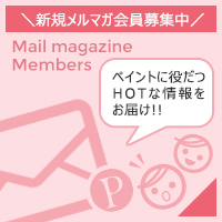 MEMBERS 新規会員登録で100ptプレゼント