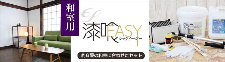 EF漆喰EASY 10kg + 専用おすすめ塗装セット