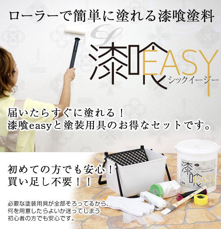 EF漆喰EASY 3kg + 簡単塗装セット特長