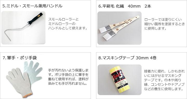 漆喰easy専用塗装セットとは2