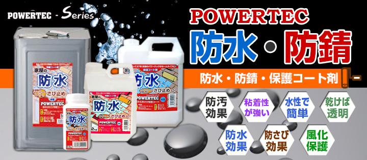 パワーテック 防水&防さび保護コート剤とは