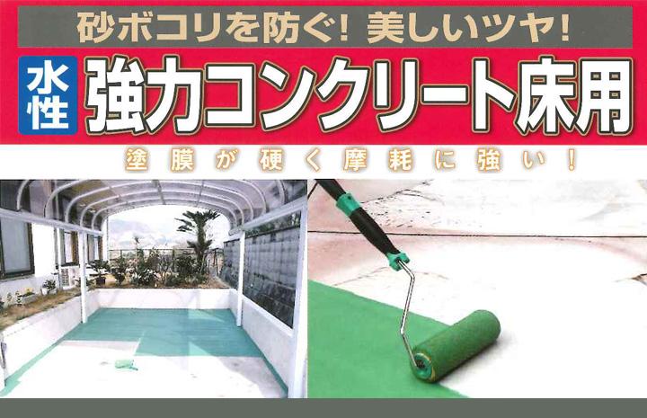 水性強力コンクリート床用とは