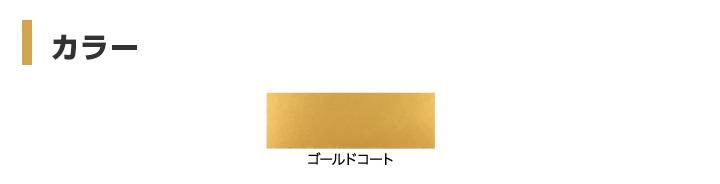 油性ゴールドコートとは