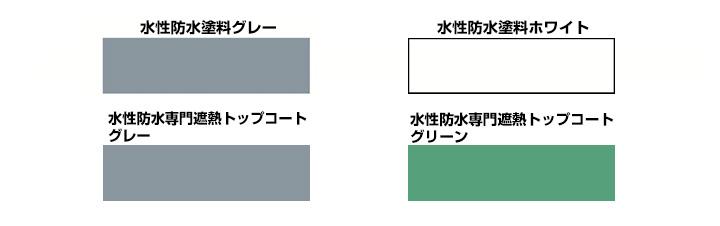 水性防水塗料の色