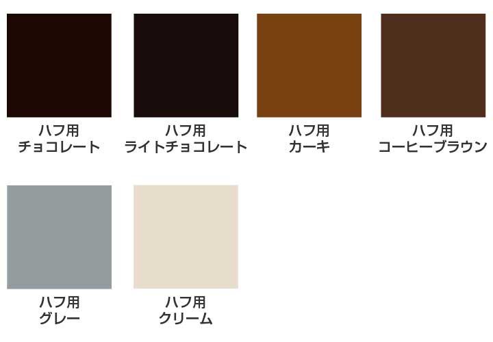 ネオキングハフ用カラー