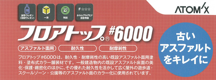 フロアトップ #6000