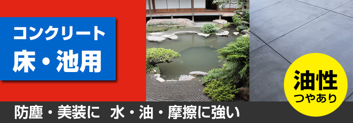 油性コンクリート床・池用とは