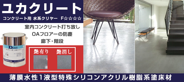 ユカクリート コンクリート用 水系クリヤー 艶消