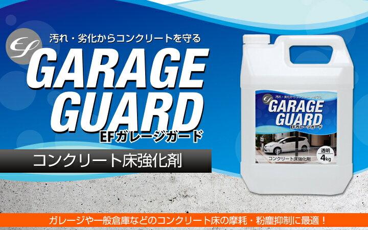 ガレージや一般倉庫などのコンクリート床の摩耗と防塵抑制に最適な塗料!EFガレージガード