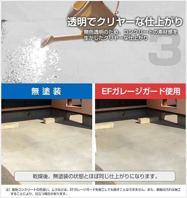 ガレージや一般倉庫などのコンクリート床の摩耗と防塵抑制に最適な塗料!EFガレージガードの4つの特長その3