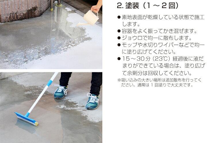 ガレージや一般倉庫などのコンクリート床の摩耗と防塵抑制に最適な塗料!EFガレージガード簡単施工手順2