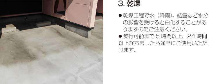 ガレージや一般倉庫などのコンクリート床の摩耗と防塵抑制に最適な塗料!EFガレージガード簡単施工手順3