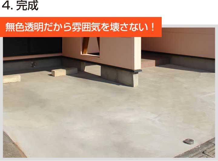 ガレージや一般倉庫などのコンクリート床の摩耗と防塵抑制に最適な塗料!EFガレージガード簡単施工手順4