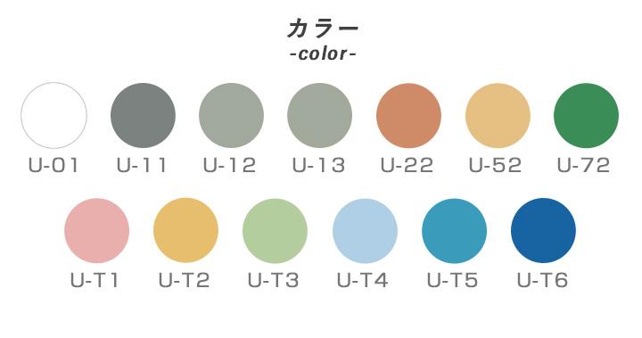 ユータックテクノ遮熱ONE 骨材入りローラー用のカラー