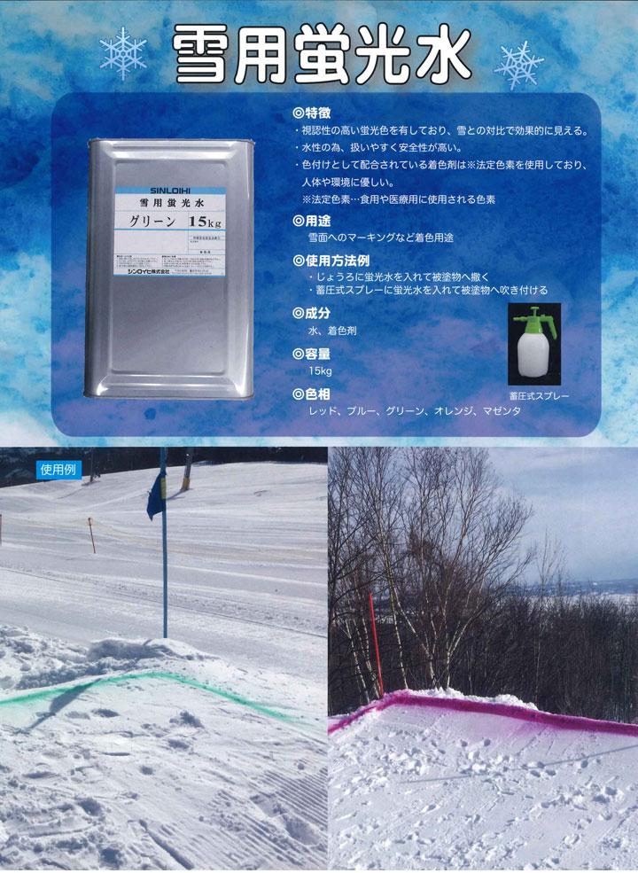 雪用蛍光水