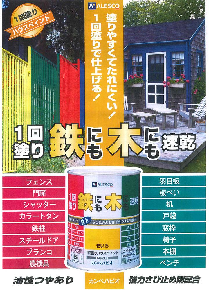1回塗りハウスペイント 0.1L(鉄にも木にも)