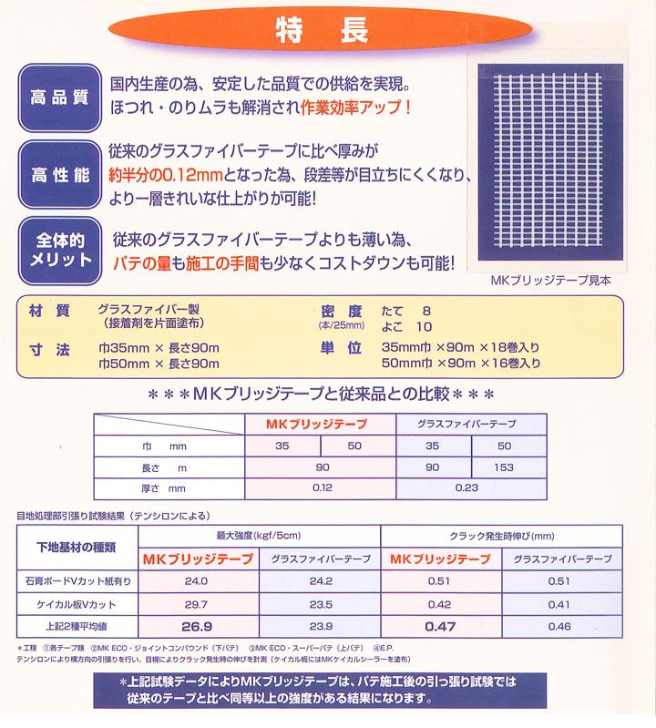MKブリッジテープ 35mm×90m(18巻)とは