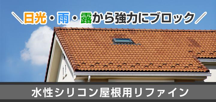 水性シリコン屋根用リファインとは