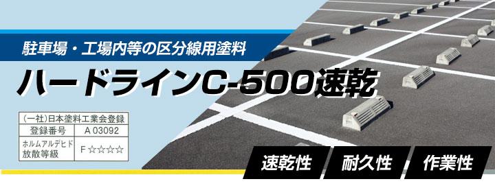 ハードライン C-500速乾とは