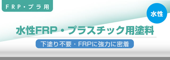 水性FRP・プラスチック用塗料とは