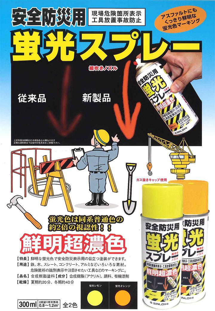 安全防災用 蛍光スプレー とは