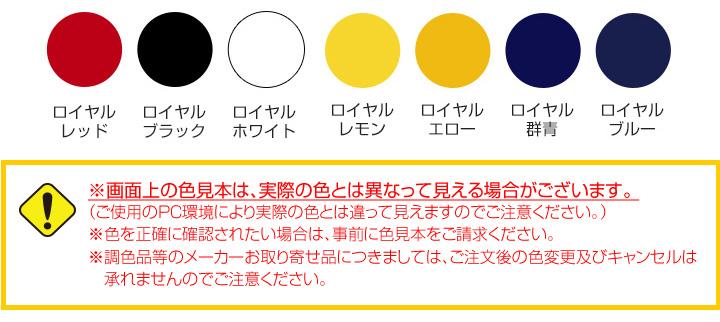 ロイヤルカラー カラー