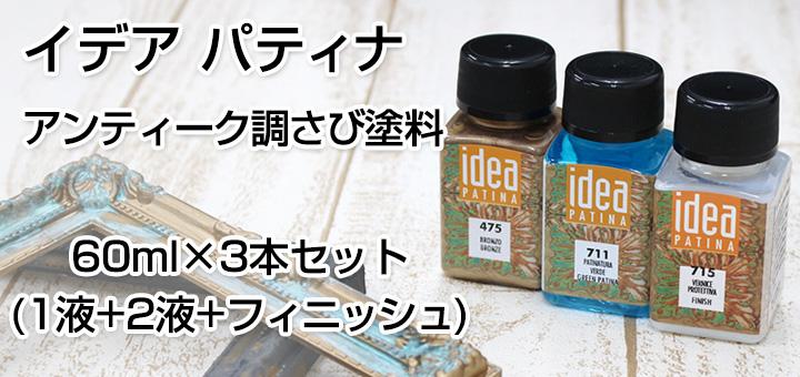 イデア パティナ(アンティーク調さび塗料)ベースカラー(1液)60ml