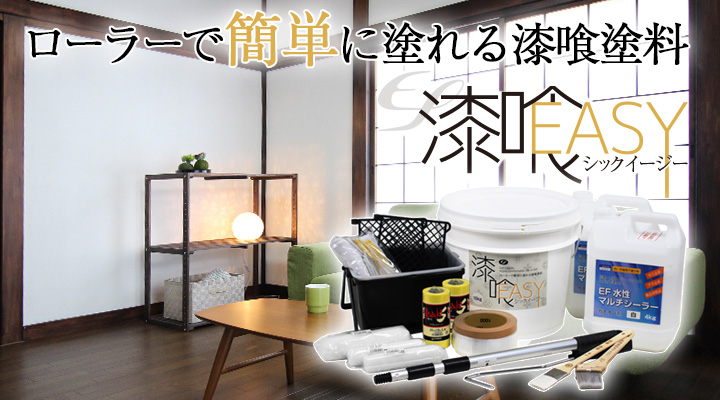EF漆喰EASY 16kg + 和室専用塗装セットとは