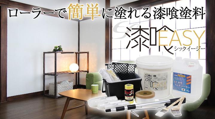 EF漆喰EASY 10kg + 和室専用塗装セットとは