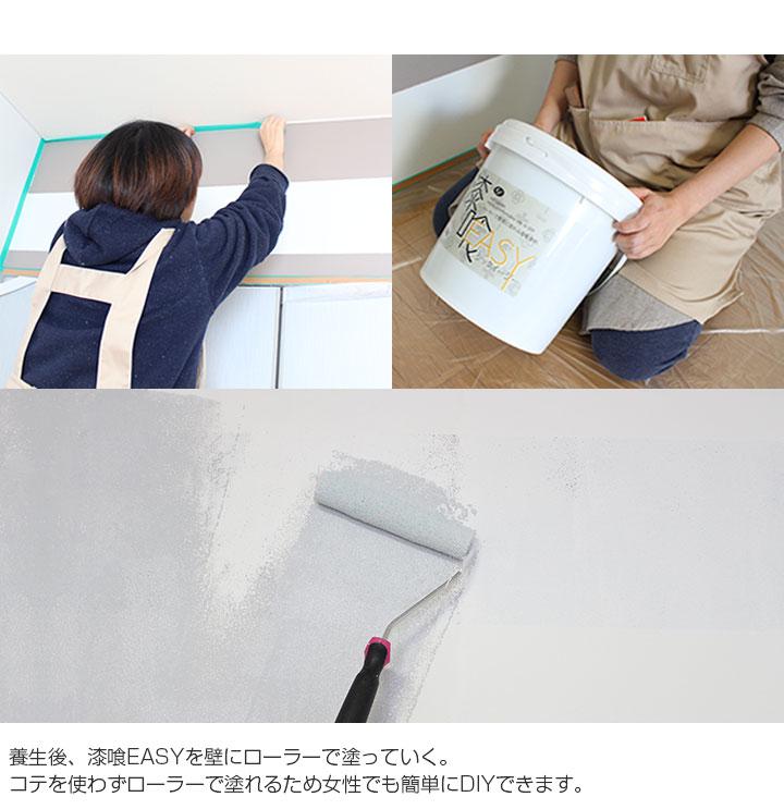 EF漆喰EASYお客様事例2-2