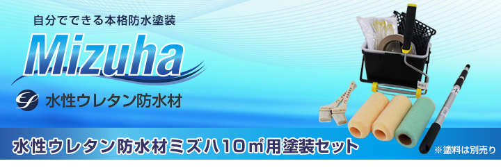 EF水性ウレタン防水材ミズハ10平米用塗装セットとは