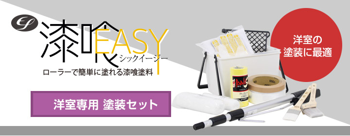 EF漆喰EASY 和室専用塗装セットとは