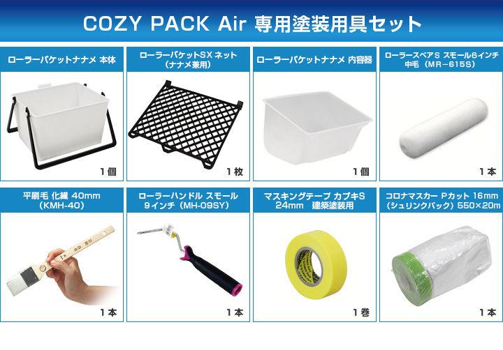 COZY PACK Air 専用塗装用具セットとは