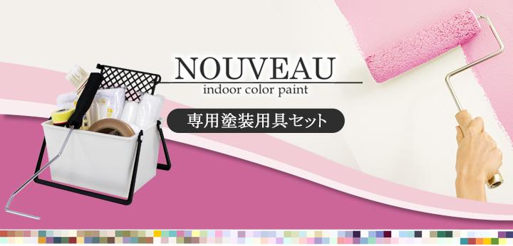 EF NOUVEAU(ヌーボー)専用塗装用具セットとは