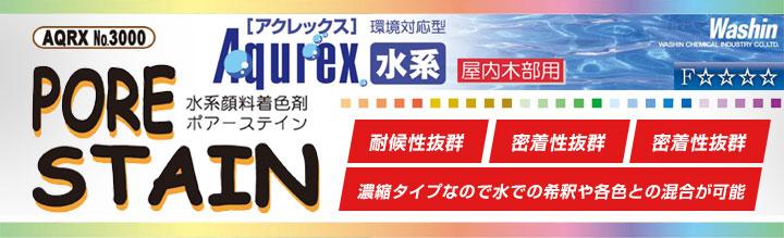 アクレックス No.3000 ポアーステイン 白・青・黒系色