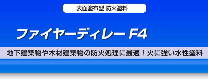 ファイヤーディレー F4とは