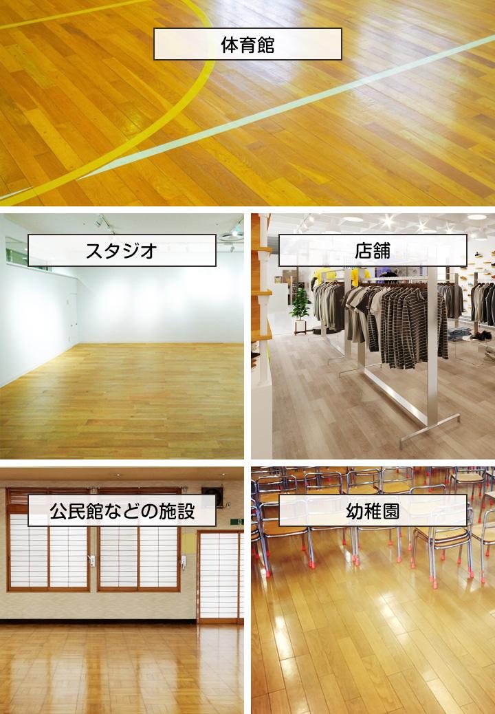 体育館等の木製床の応急補修メンテナンスキットとは