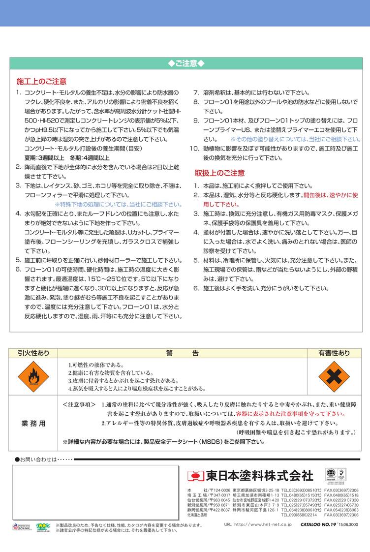 フローン遮熱01ベランダセットの説明書08