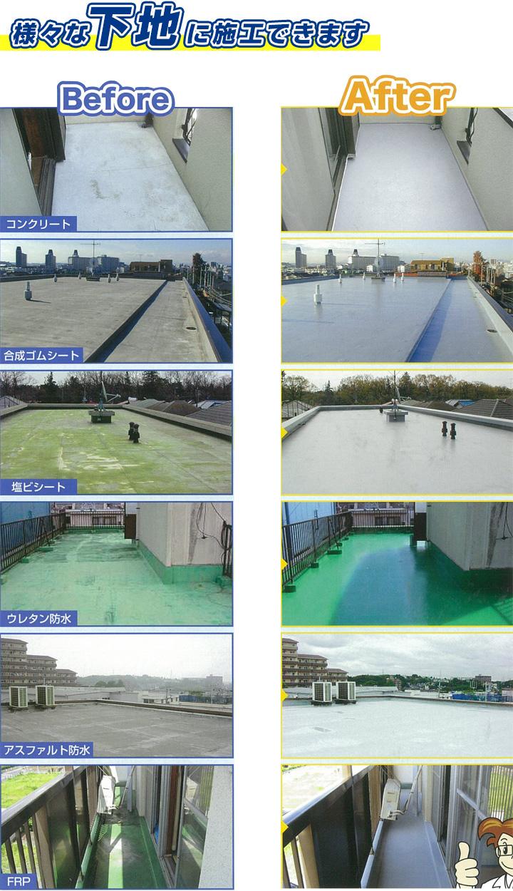 水性防水塗料アトレーヌ4