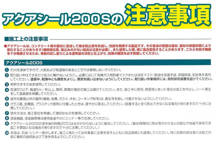 アクアシール 200Sとは3