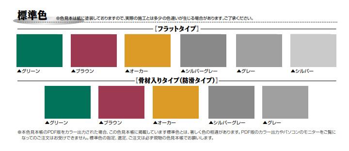 ノンリークコート(日本特殊塗料)