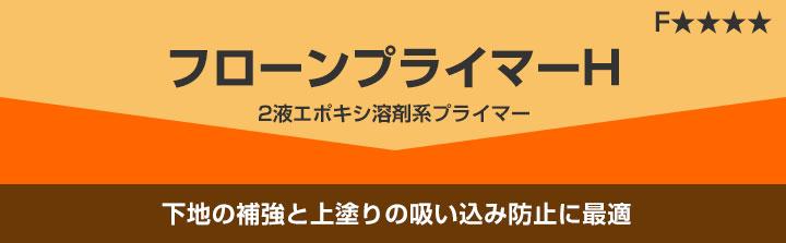 フローンプライマーH(東日本塗料)