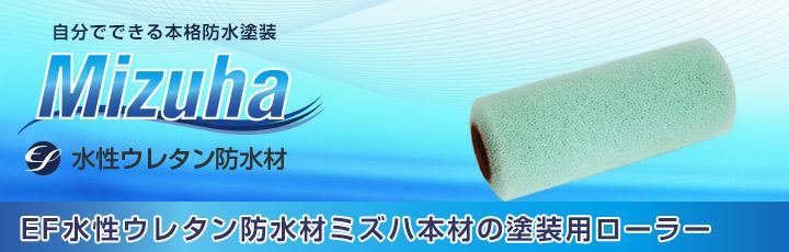 EF水性ウレタン防水材 ミズハ専用砂骨ローラーとは