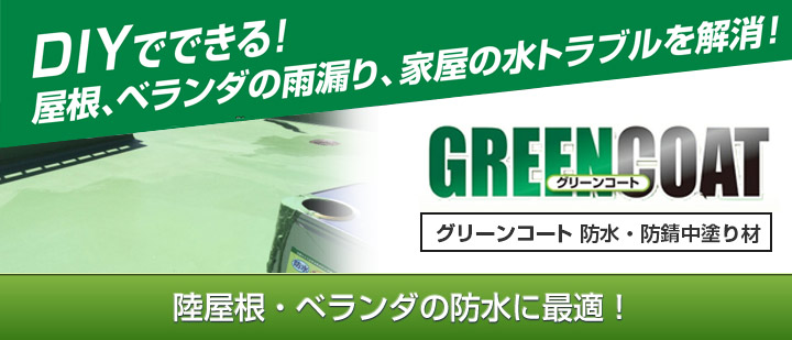 グリーンコートとは