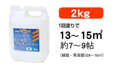 EF水性マルチシーラー 2kg  (内・外装用 下塗り材)