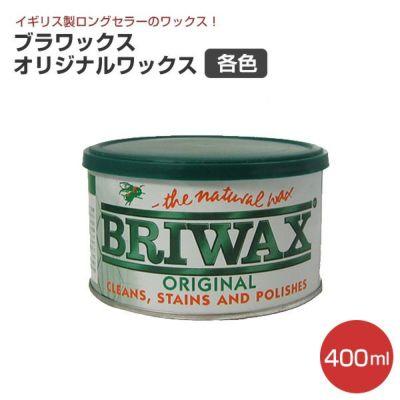 ブライワックス オリジナルワックス 400ml (BRIWAX)