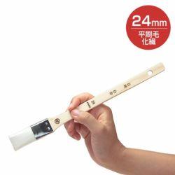 平刷毛 化繊 24mm (KMH-24)