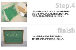 黒板用スプレー,黒板塗料,サンデーペイント,看板,黒板,スプレー